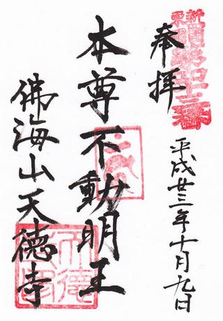 20・天徳寺・横浜弘法