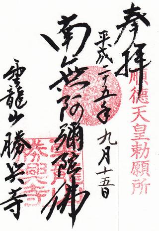 勝興寺・伏木