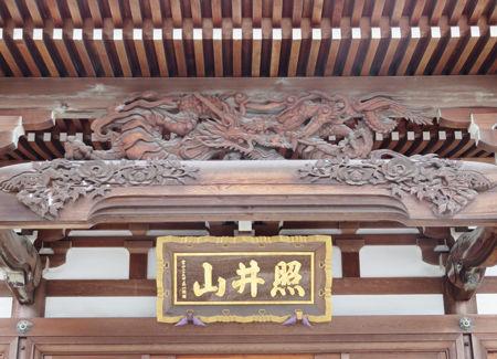 35善応寺0