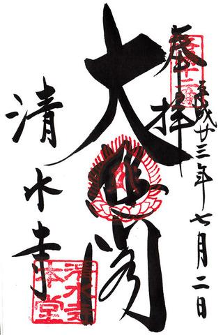 12清水寺・洛陽33