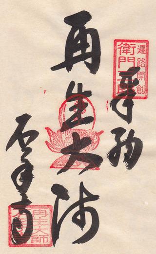 51石手寺・1200記念限定1