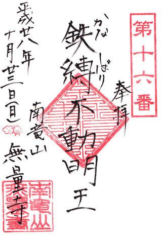 16無量寺