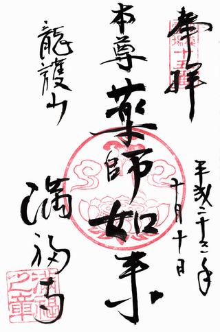 15・満福寺