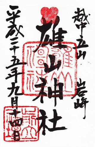 雄山神社・前立社檀
