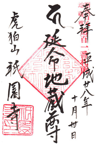 101祇園寺