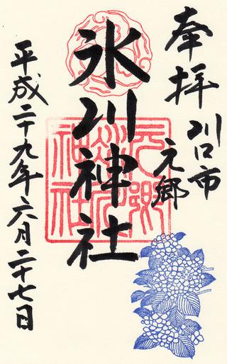 氷川神社・元郷・6月