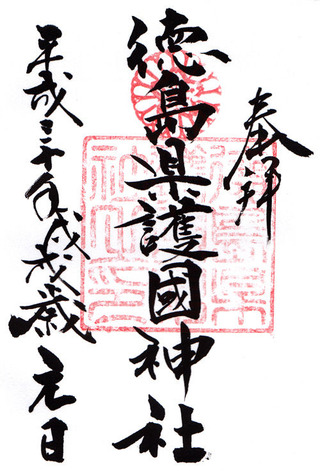 徳島護国神社・h3001