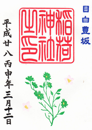 目白豊坂稲荷神社・高田氷川h
