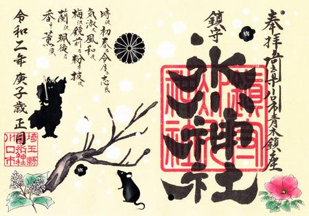 氷川神社・青木・r0201