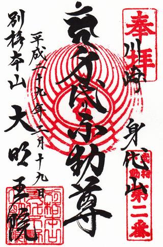 2大明王院