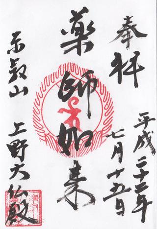 上野大仏殿01