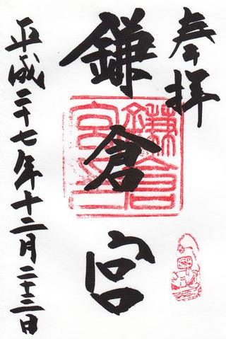鎌倉宮・h2712