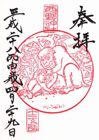 西野神社・申