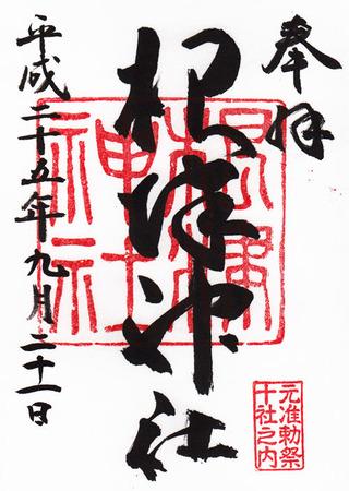 根津神社・東京十社