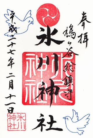 氷川神社・鳩ヶ谷