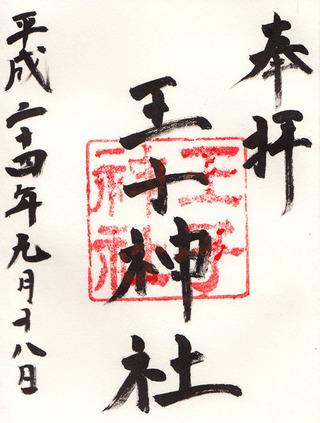 王子神社・猫神