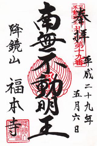 19福本寺