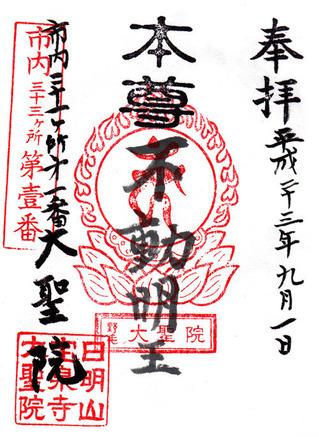 1・横浜弘法大師