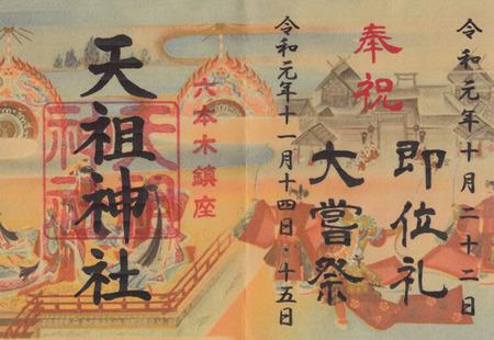 天祖神社・六本木