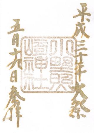 小野照崎神社・h30例祭金