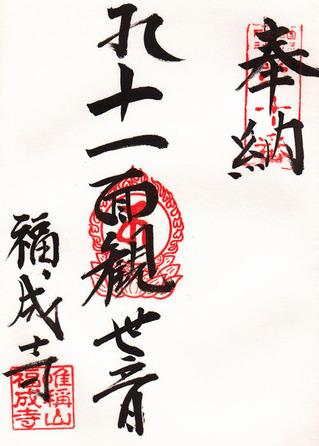 10福成寺