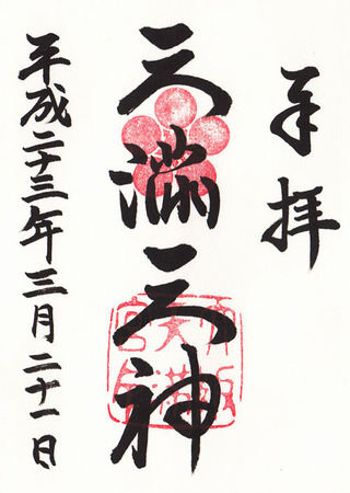 大阪天満宮02