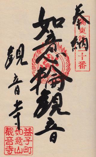 30益子観音寺