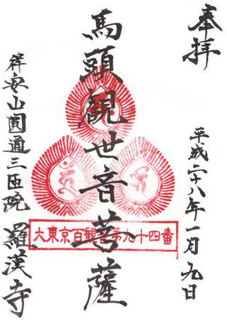 94羅漢寺