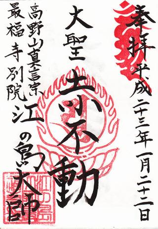 江の島大師