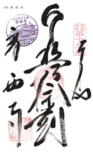 19・香西寺・別格
