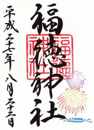 福徳神社・夏休み限定