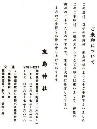 鹿島神社・益子・御朱印について
