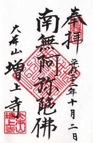 増上寺・名号