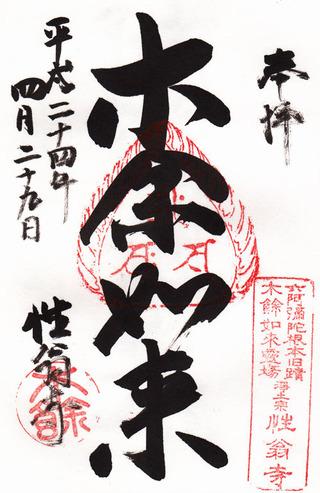 性翁寺・江戸六阿弥陀