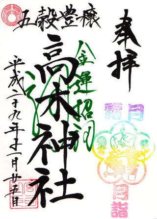 北野神社・高木11月詣