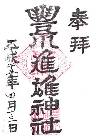 進雄神社・豊川