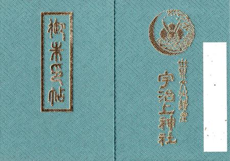 宇治上神社・帳