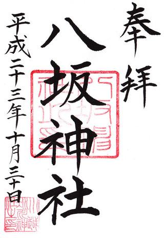 八坂神社・川越氷川神社境内