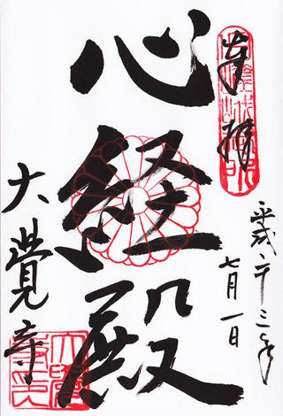 大覚寺01