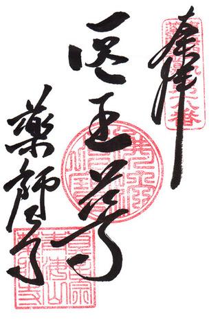 18犬山薬師寺2