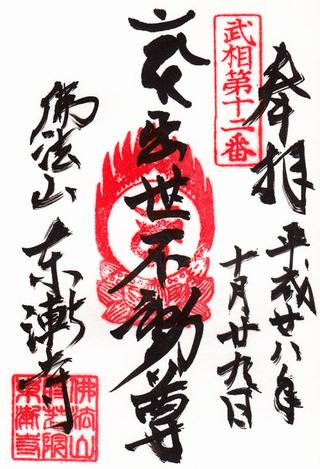 12東漸寺