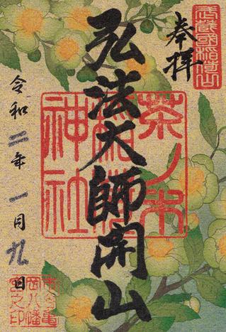 八幡神社・稲荷・市谷亀岡r02