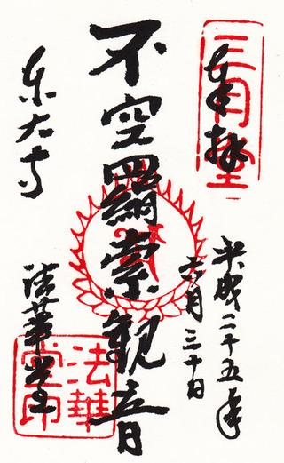 東大寺・三月堂・本尊