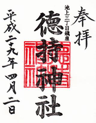 徳持神社h2904