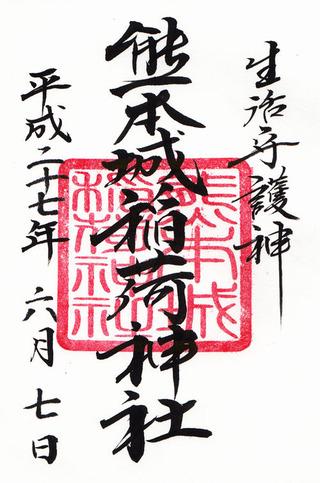 熊本城稲荷神社01