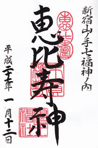 恵比寿・鬼王神社