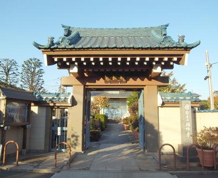 57福性寺8