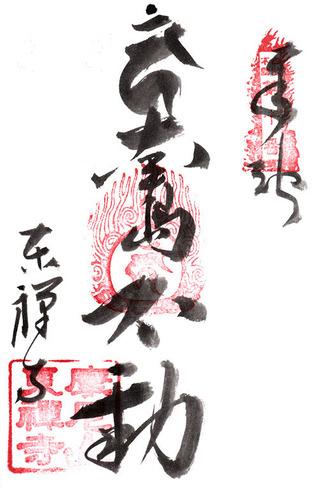 10東禅寺