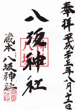 蔵本・八坂神社