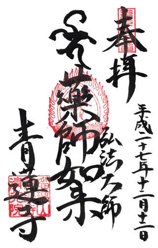 77青蓮寺・豊島